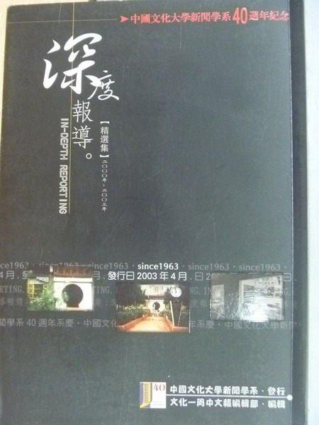 【書寶二手書T3/短篇_MRQ】深度報導(精選集)_中國文化大學新聞系_2003/4
