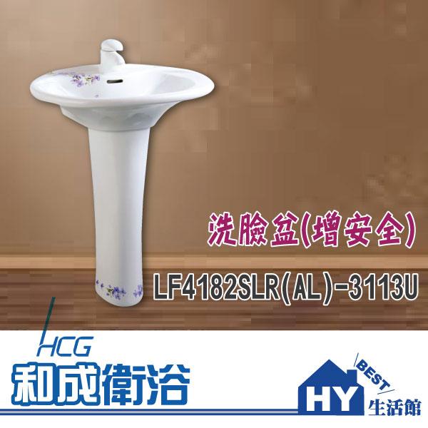 HCG 和成 LF4182SLR(AL)-3113U 洗臉盆增安全 -《HY生活館》水電材料專賣店
