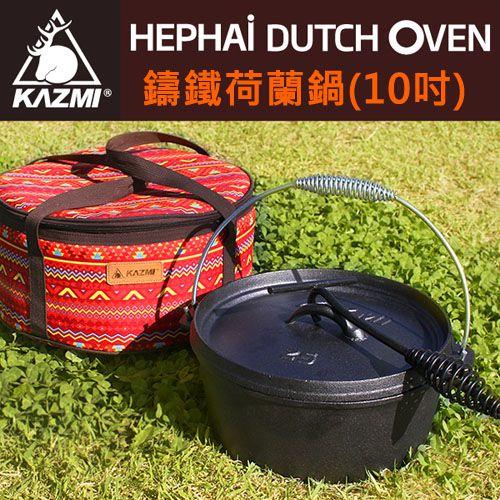 【露營趣】中和 KAZMI 鑄鐵荷蘭鍋(10吋)K5T3G006
