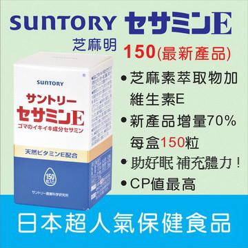 Suntory 三得利 芝麻明E 150粒(50日份) 最新品特價 日本國內特有包裝(每日39.9元)