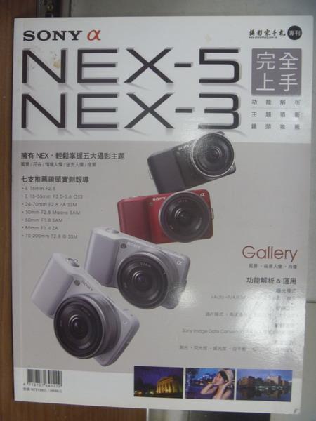 【書寶二手書T1/攝影_QKP】SONY NEX-5/NEX-3完全上手