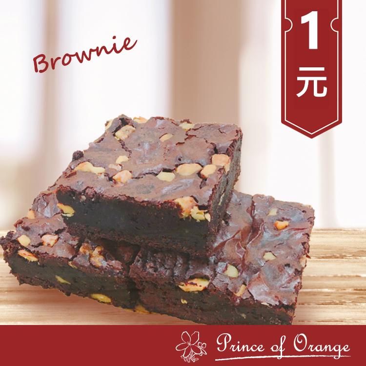 驚爆1元【黃金布朗尼】5x5cm (1入)柳橙王子 巧克力控最愛 比利時巧克力使用 苦甜布朗尼 超級濃郁 人氣NO.1