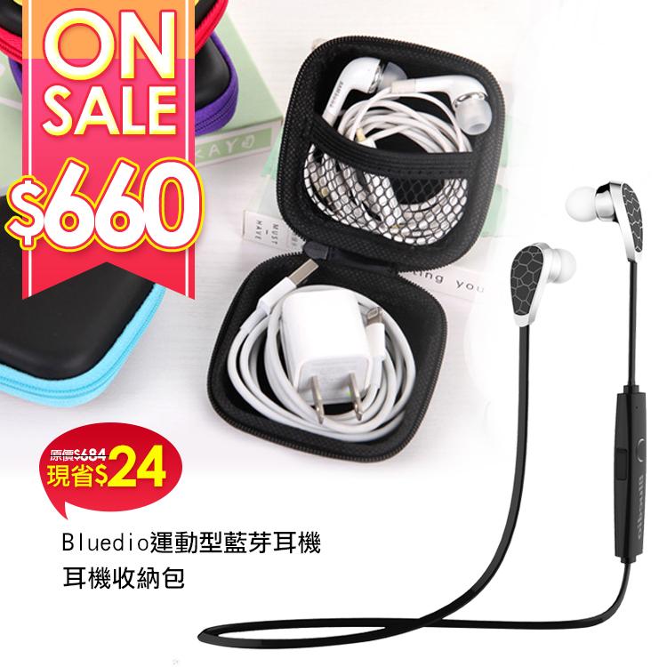 (天生一對) Bluedio 運動型藍芽耳機 + 耳機收納包