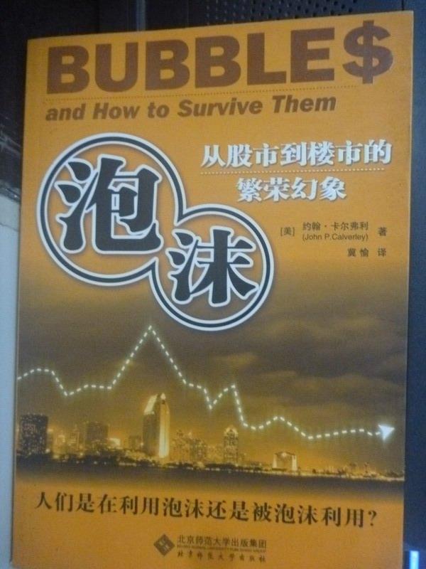 【書寶二手書T2/投資_WEE】泡沫:從股市到樓市的繁榮幻象_卡爾弗利_簡體書