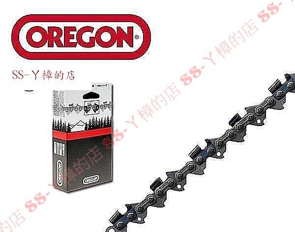 *鍊條 / 鏈條 OREGON原裝 14吋 52目 1452 盒裝*鍊鋸機 / 鏈鋸機 專用(含稅價)