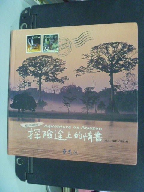【書寶二手書T6/文學_NJQ】亞馬遜河‧探險途上的情書_原價390_徐仁修