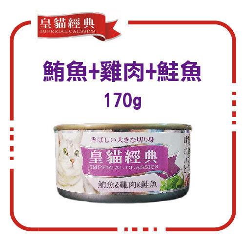 【力奇】皇貓經典 貓罐-鮪魚+雞肉+鮭魚 170g-17元>可超取(C302C04)
