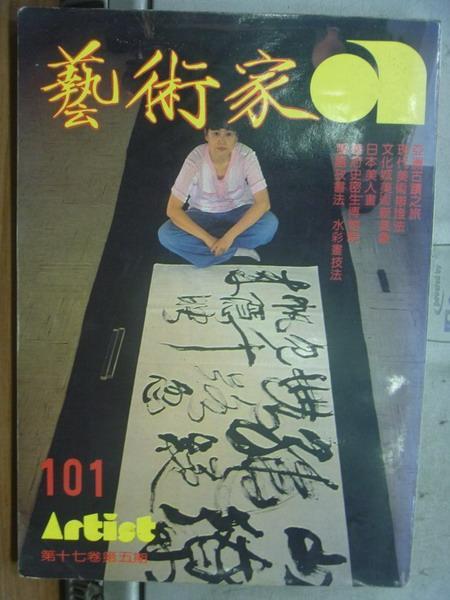 【書寶二手書T3/雜誌期刊_OMI】藝術家_101期_亞洲古蹟之旅等