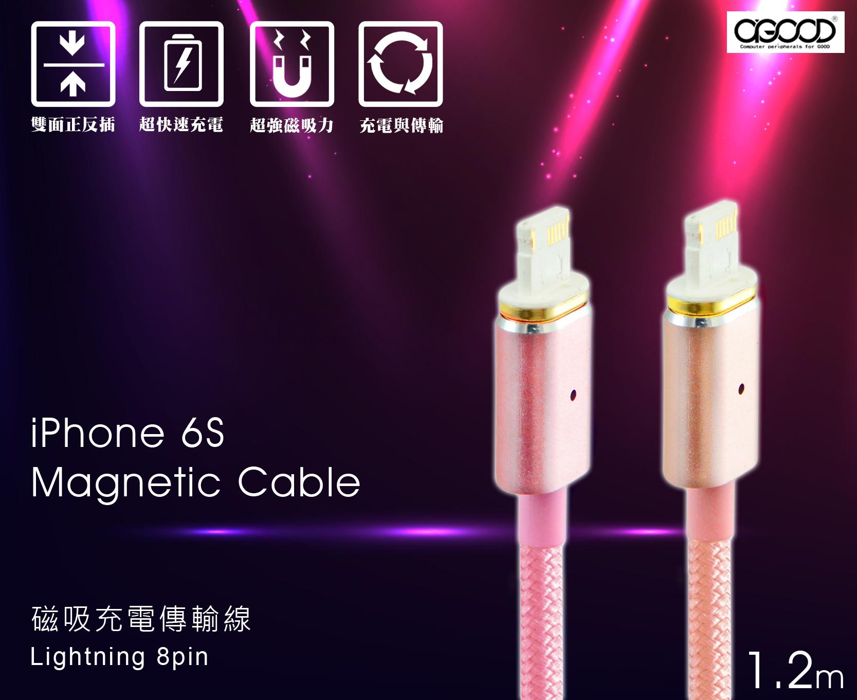 (4入)☆超強磁吸力★AGOOD iPhone 5/6磁吸傳輸充電線-1.2米 提供金/玫瑰金