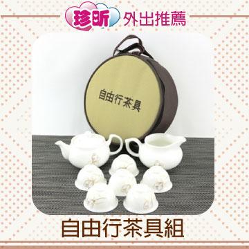【珍昕】 自由行茶具組 / 泡茶茶具攜帶式隨身包