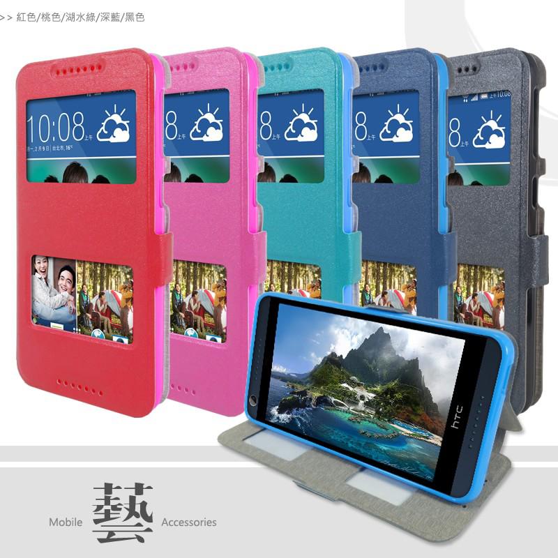HTC Desire 626/626G 藝系列 視窗側掀皮套/保護皮套/磁扣式皮套/保護套/保護殼/手機保護