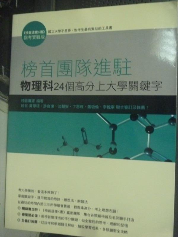 【書寶二手書T1/高中參考書_WDA】榜首團隊進駐-物理科24個高分上大學關鍵字