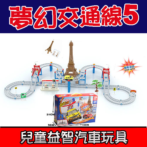 兒童汽車玩具 電動軌道汽車 益智玩具 DIY組裝玩具