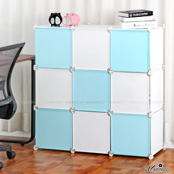 組合櫃 /日本MAKINOU|三排9格魔術方塊衣櫥收納櫃-門片撞色-台灣製|衣櫃 置物櫃 牧野丁丁