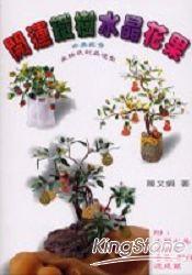 開運鐵樹水晶花果
