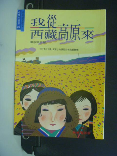 【書寶二手書T7/兒童文學_KMC】我從西藏高原來_畢淑敏