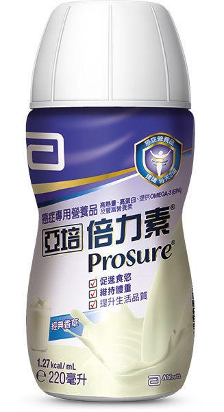 亞培 倍力素經典香草 新包裝 30罐/箱◆德瑞健康家◆