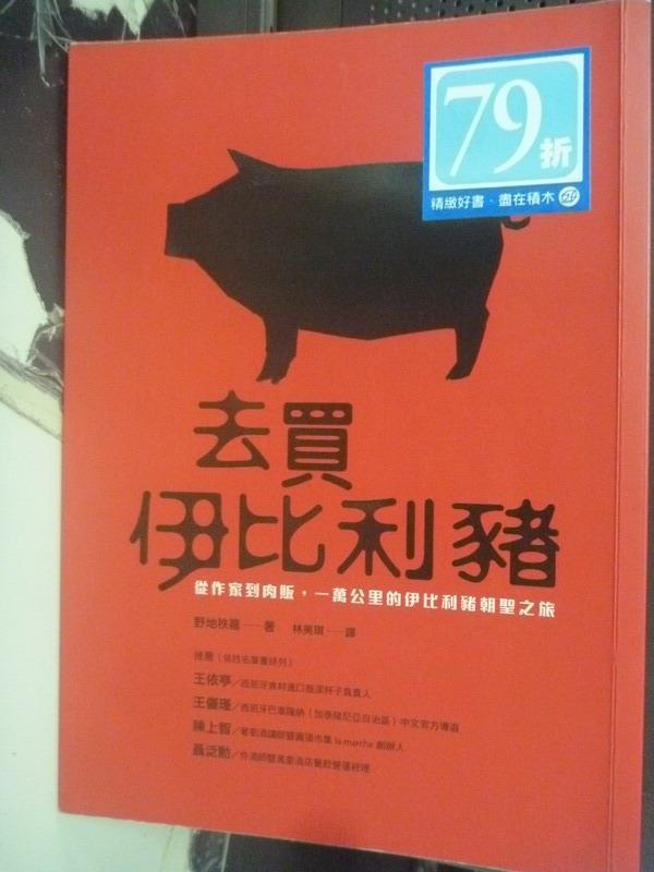 【書寶二手書T4/一般小說_JDB】去買伊比利豬:從作家到肉飯_野地秩嘉
