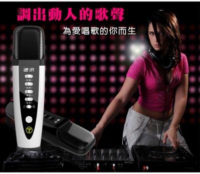 途訊 K8 調音大師版 最新款掌上KTV 『保固半年』 手機麥克風 行動麥克風 電腦麥克風 手機K歌 免運費【Parade.3C派瑞德】