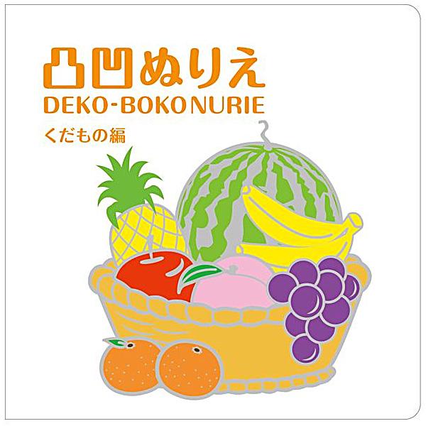 日本 KOKUYO 凹凸塗鴉系列繪本 水果 *夏日微風*