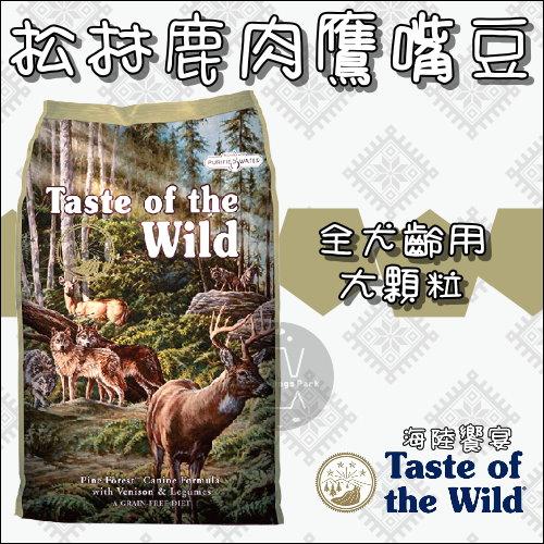 +貓狗樂園+ Taste of the Wild|海陸饗宴。狗用。松林鹿肉鷹嘴豆。5磅|$770