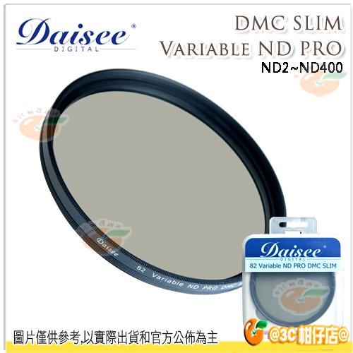 送濾鏡袋 Daisee DMC SLIM Variable PRO 82mm 82 ND2 - ND400 可調式多層鍍膜減光鏡 澄翰公司貨 另有 B+W HOYA MARUMI