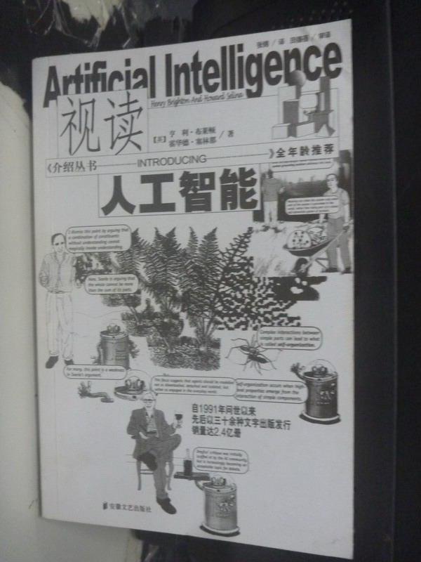 【書寶二手書T1/科學_LFU】視讀人工智能_亨利·布??_簡體書