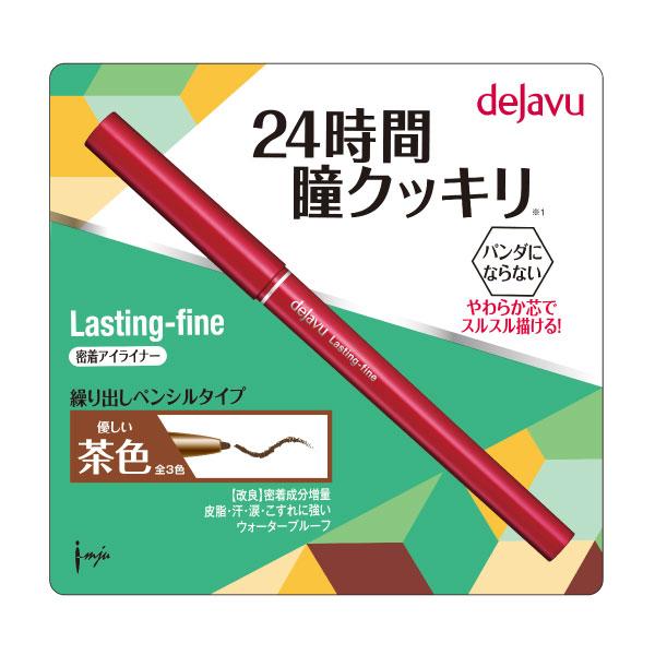 50%OFF【Q010012CM】Dejavu就是不暈持 久眼膠筆(深茶色)-0.15g