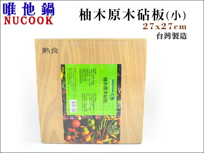 快樂屋♪ 台灣製 NUCOOK 67-0602 柚木原木砧板(小) 【生食/熟食】兩面都可用 切菜板 木砧板 料理砧板
