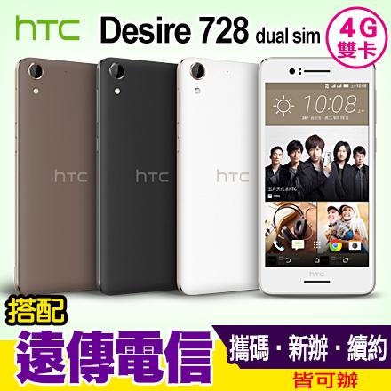 HTC Desire 728 搭配遠傳電信門號專案 手機最低1元 攜碼/新辦/續約