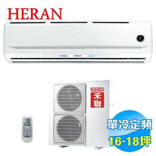 禾聯 HERAN 單冷 定頻 一對一分離式冷氣 HI-100F / HO-1002