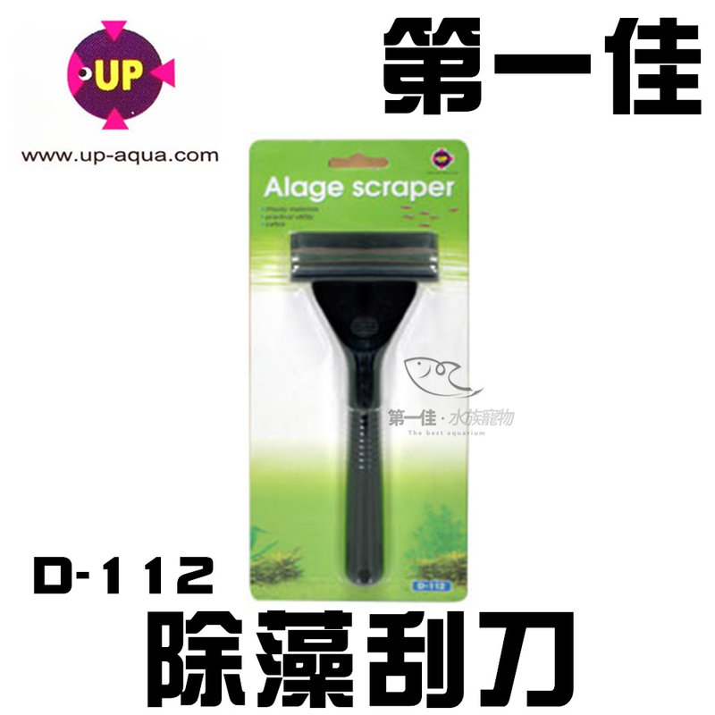 [第一佳水族寵物] 台灣UP雅柏〔D-112〕除藻刮刀(壓克力缸用)軟刀片式樣