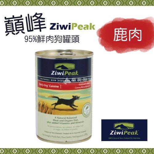 +貓狗樂園+ ZiwiPeak巔峰【鮮肉無穀狗罐。鹿肉。370g】170元*單罐賣場