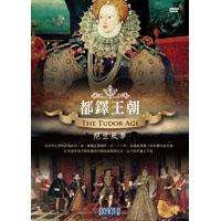 都鐸王朝 絕世風華 The Tudor Age (DVD)【那禾映畫】
