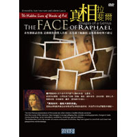 真相系列:藝術大師四部曲~真相拉斐爾 The Hidden Lives of Works of Art: Raphael Sanzio (DVD)【那禾映畫】