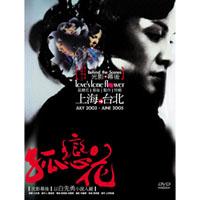 孤戀花  幕後製作特輯 (DVD)