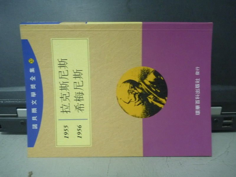 【書寶二手書T9/翻譯小說_OOH】1955拉克斯尼斯-1956希梅尼斯_諾貝爾文學獎全集