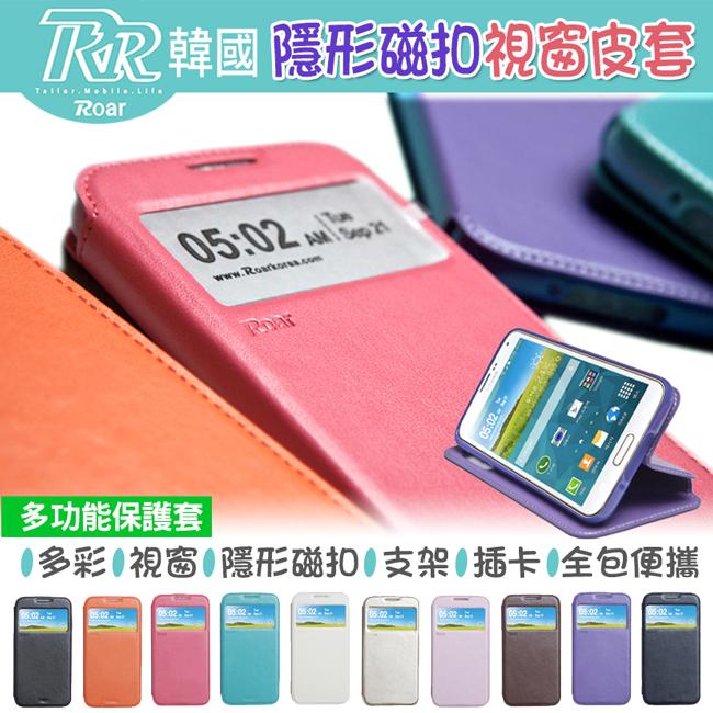 ASUS ZenFone Go 插卡支架皮套 韓國Roar 隱形磁扣視窗皮套 華碩 ZC500TG 5吋 磁鐵吸合保護套