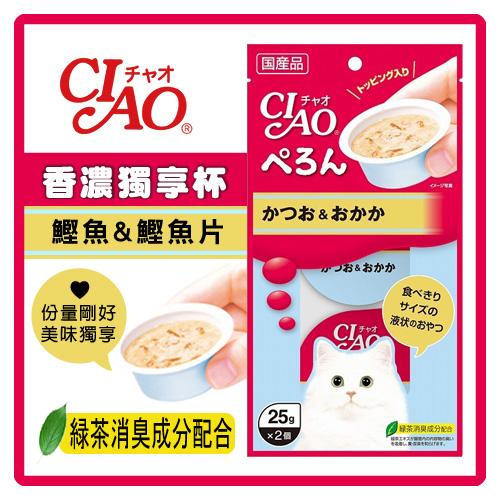 【回饋價】 CIAO  香濃獨享杯-鰹魚&鰹魚片25g*2入(CS-63)-特價73元>可超取 【糜狀點心輕鬆享用,獨享份量剛好】 (D002B13)