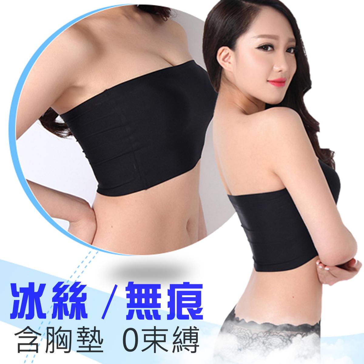 韓版 無肩帶 平口 有胸墊 無痕內衣 防走光 小可愛 背心 女内衣 冰絲 透氣 涼感內衣