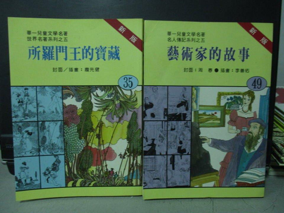 【書寶二手書T4/兒童文學_NSD】所羅門王的寶藏_藝術家的故事_共2本合售
