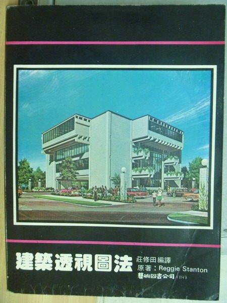 【書寶二手書T2/建築_ZHH】建築透視圖法_莊修田_1981年_原價350