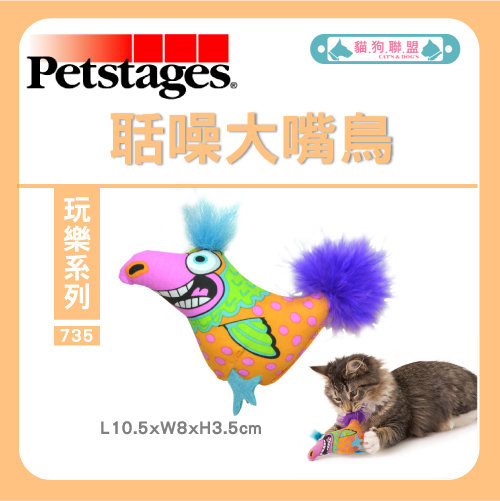 +貓狗樂園+ Petstages【元氣系列。735。聒噪大嘴鳥】160元