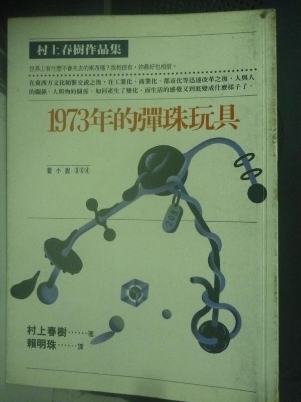 【書寶二手書T6/翻譯小說_LEY】1973年的彈珠玩具_賴明珠, 村上春樹