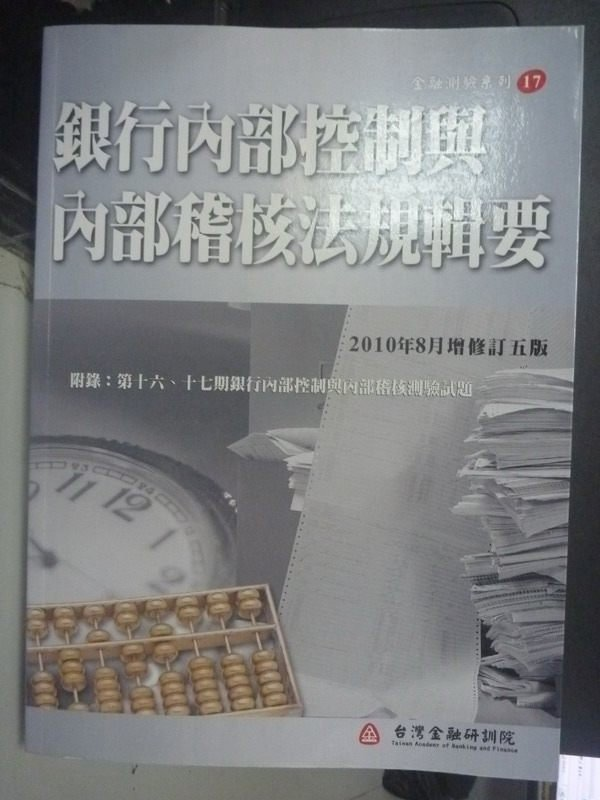 【書寶二手書T9/進修考試_YIA】銀行內部控制與內部稽核法規輯要_金融研訓