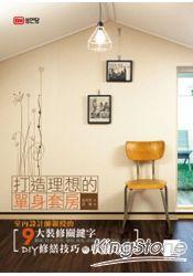 打造理想的單身套房:室內設計師親授的9大裝修關鍵字、DIY修繕技巧與收納法則