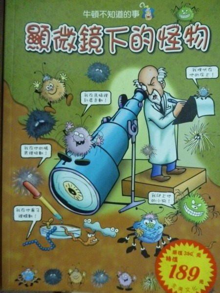 【書寶二手書T2/少年童書_PFC】顯微鏡下的怪物_尼克‧阿諾