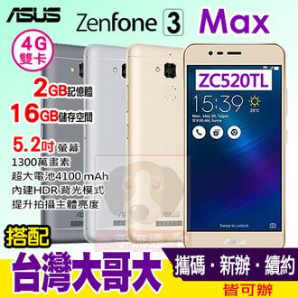 ASUS ZenFone 3 Max (ZC520TL 2G/16G) 攜碼台灣大哥大升級4G上網吃到飽月繳$689 手機1元