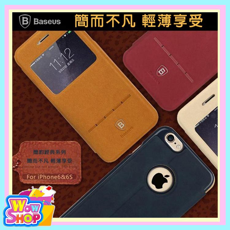 Baseus 簡約翻蓋皮套 iPhone6/iPhone6s/iPhone6+/iPhone6s+