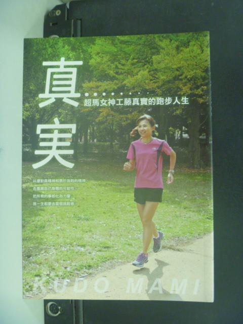 【書寶二手書T6/傳記_OHH】真實:超馬女神工藤真實的跑步人生_工藤真實